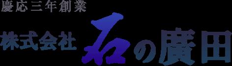 慶応三年創業 株式会社石の廣田