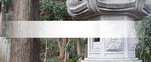 株式会社石の廣田